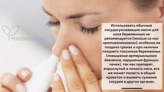 Почему у беременных закладывает нос на разных сроках, и как лечить такой симптом