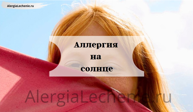 Когда солнце не всегда полезно, или причины аллергии на ультрафиолет у ребёнка