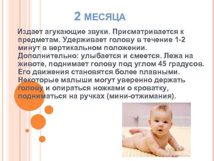 Когда ребенок начинает держать голову: во сколько месяцев и в каком возрасте, сроки для недоношенных, упражнения