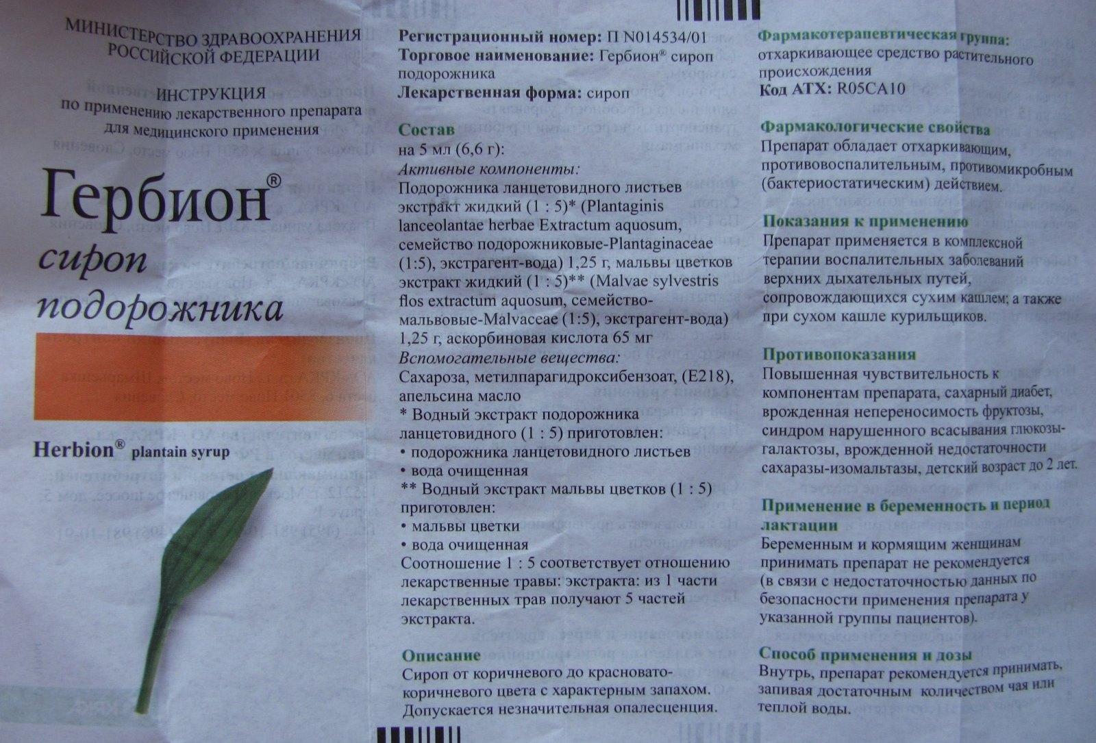 Гербион инструкция по применению: от сухого и влажного кашля pulmono.ru гербион инструкция по применению: от сухого и влажного кашля
