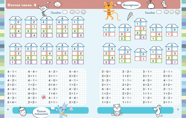 Как выучить с дошкольником состав числа. - страна мам