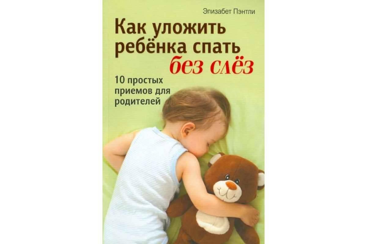 Как быстро уложить ребенка спать без слез?
