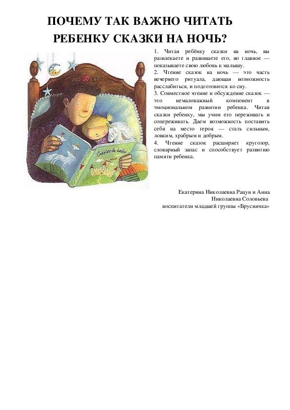 Сказки на ночь — приятный ритуал перед сном