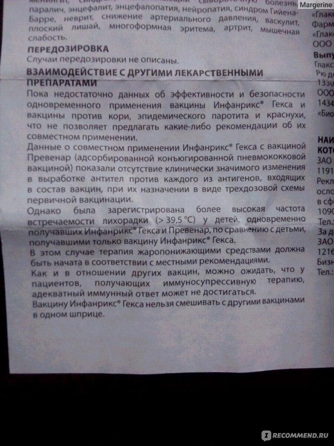 Пентаксим: страна-производитель, вакцины российского производства