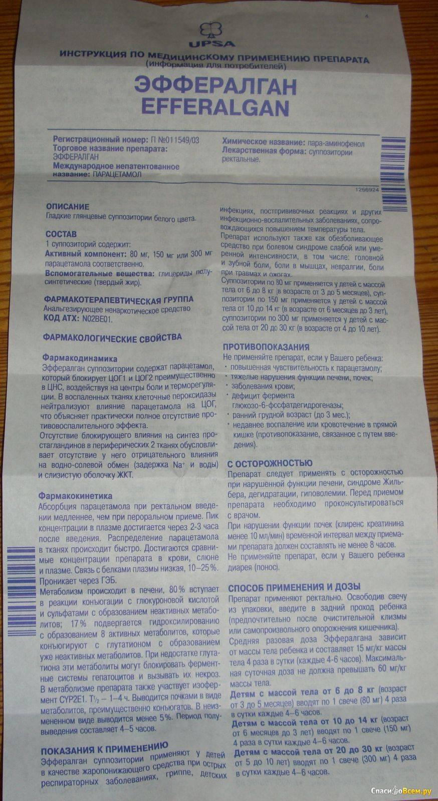 Эффералган® сироп [для детей] | инструкция по применению лекарств, аналоги, отзывы