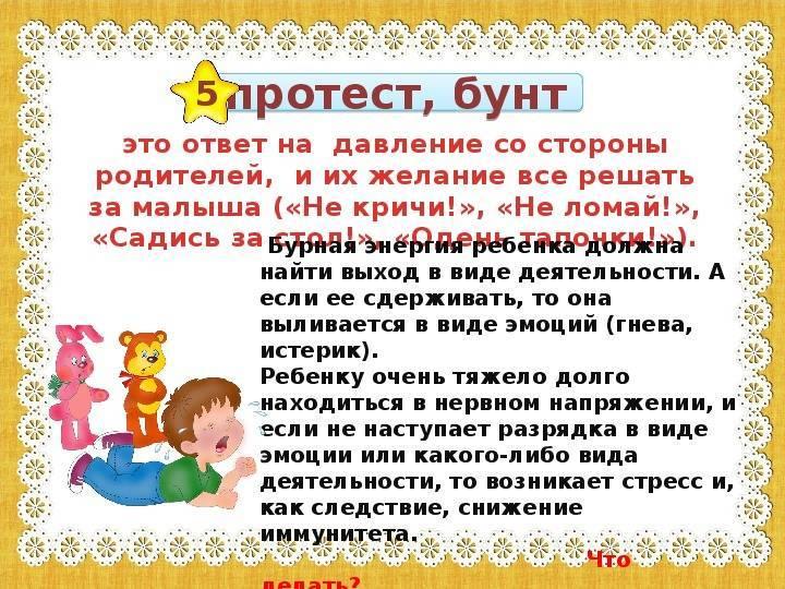Кризис трёх лет у ребёнка: рекомендации психолога, предпосылки, симптомы, ситуации, направления работы