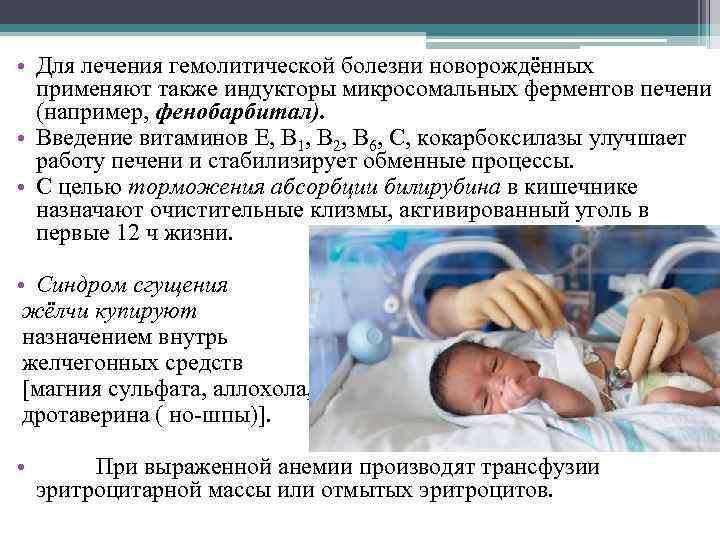 Гемолитическая болезнь новорожденных: причины, диагностика, лечение