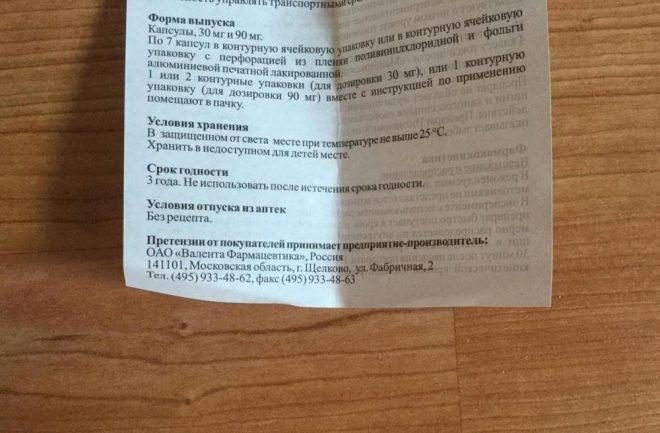 Ингавирин - инструкция, показания, состав, способ применения