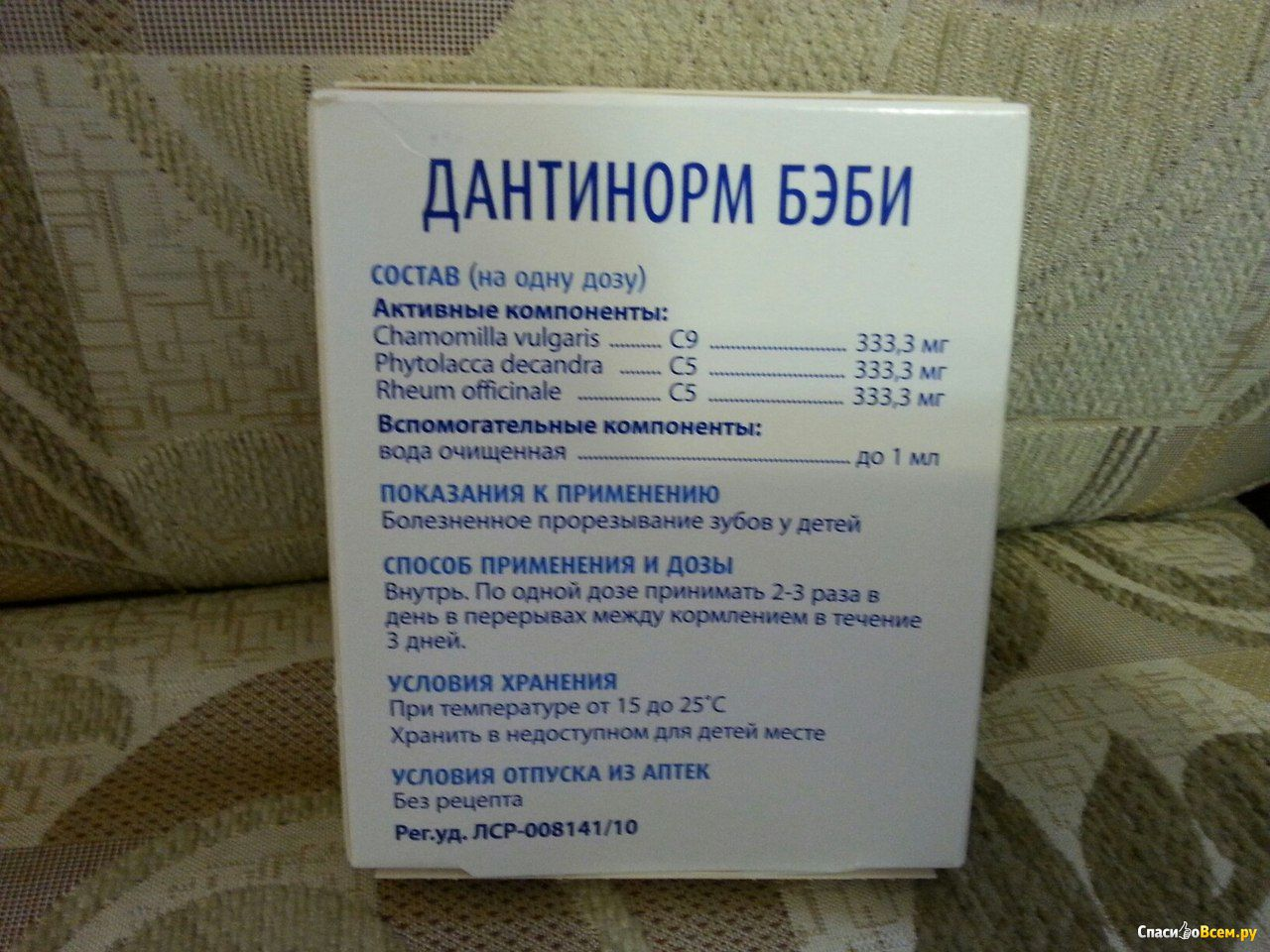 Дантинорм бэби - 13 отзывов, инструкция по применению