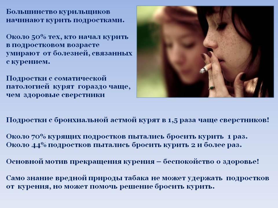 Ребенок курит - что делать? влияние курения на здоровье ребенка - psychbook.ru