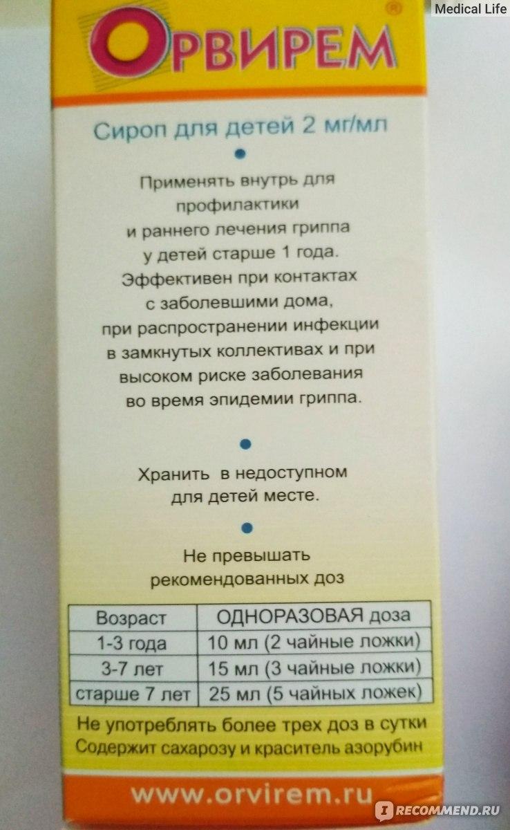Орвирем для детей: инструкция по применению сиропа для взрослых и детей, аналоги, состав, дозировка и правила, как применть