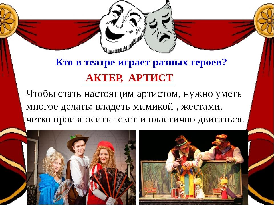 Конспект занятия по знакомству детей старшей группы с видами театров