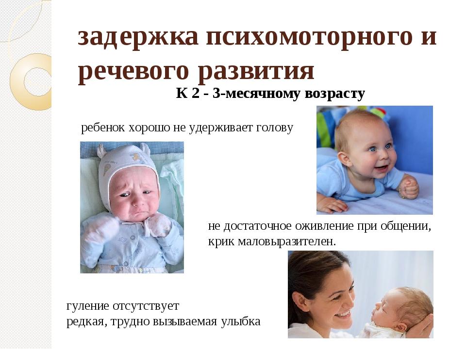 Все, что нужно знать родителям о психомоторном развитии детей раннего возраста и его особенностях