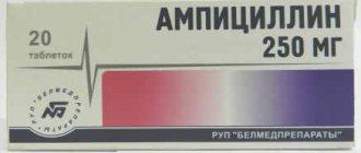Ампициллин - инструкция по применению антибиотика, форма выпуска, состав, побочные эффекты, аналоги и цена