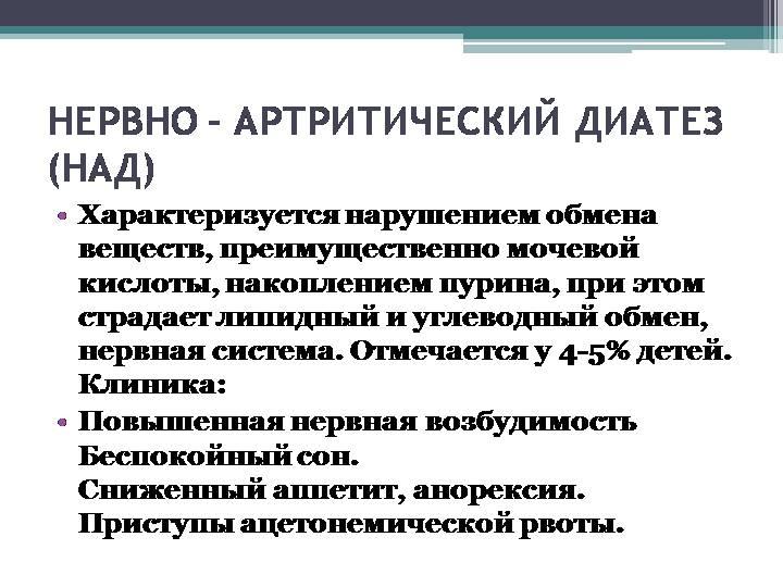 Нервно-артритический диатез - медицинский справочник