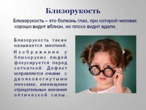 Стоит ли пробовать? аппаратное лечение близорукости у детей, отзывы