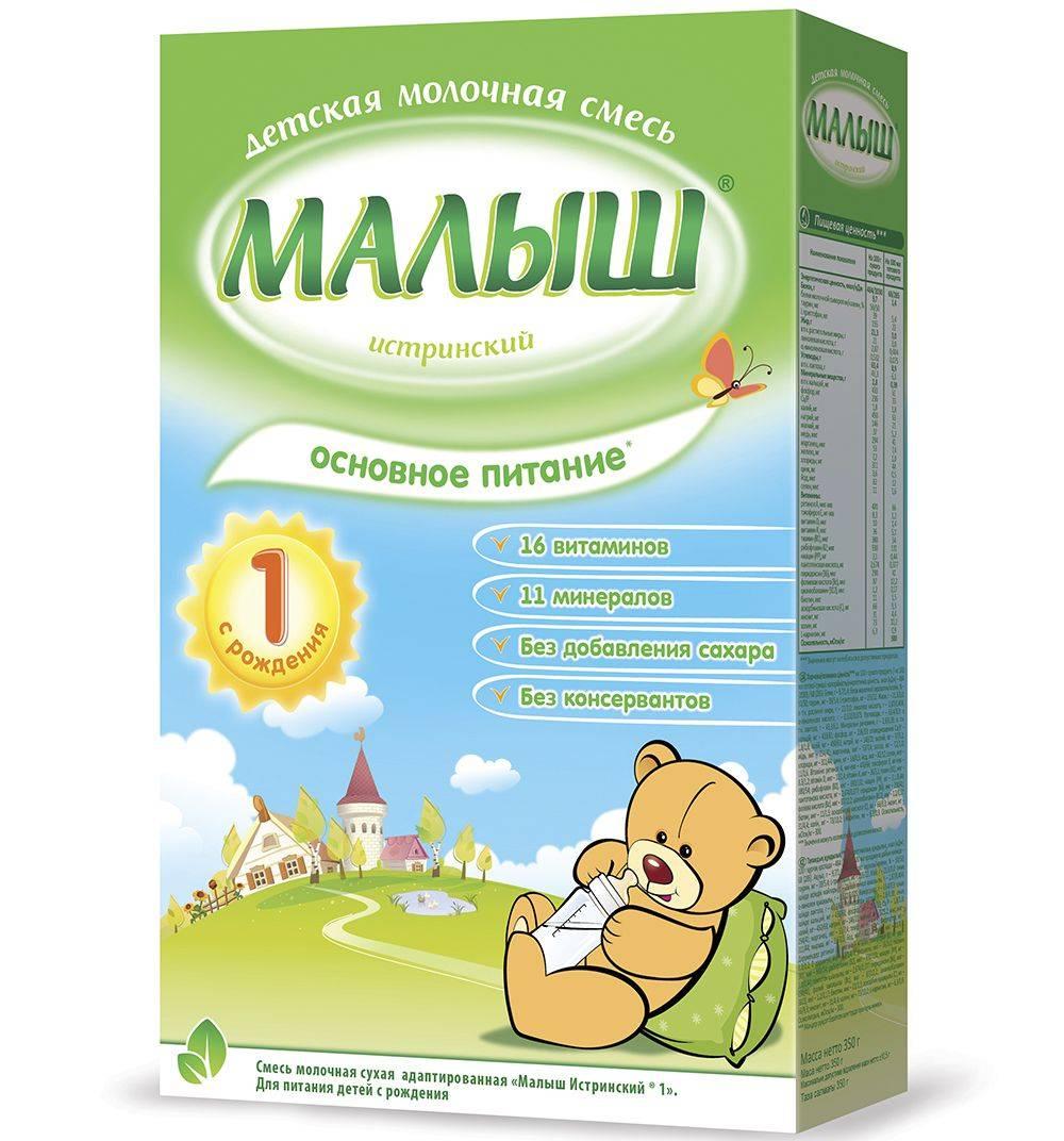 Отзывы о детская молочная смесь