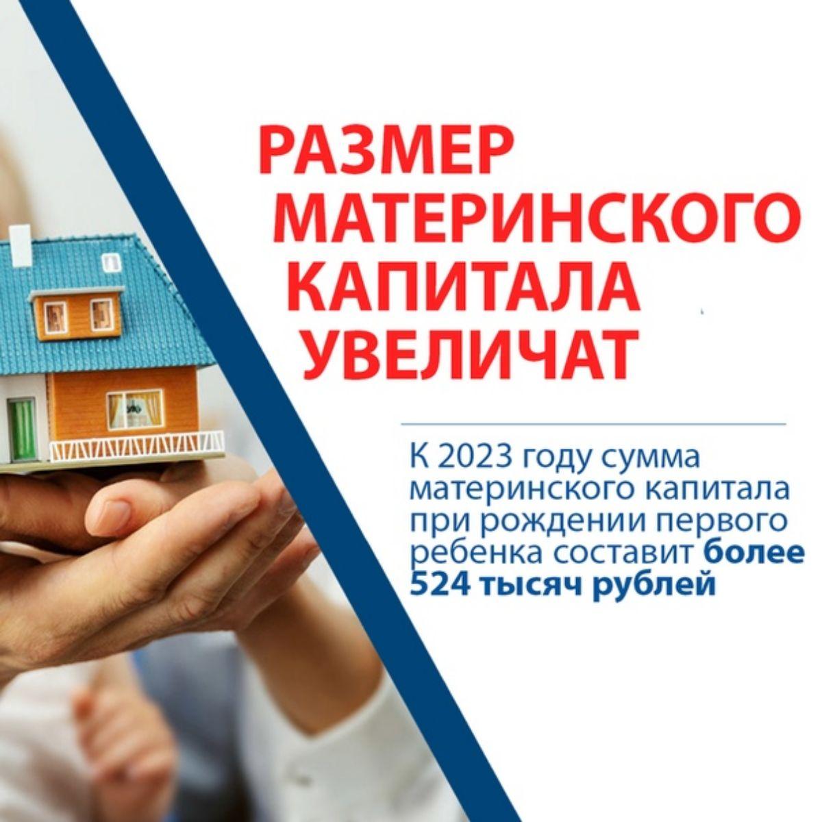 Маткапитал в 2020 году — audit-it.ru