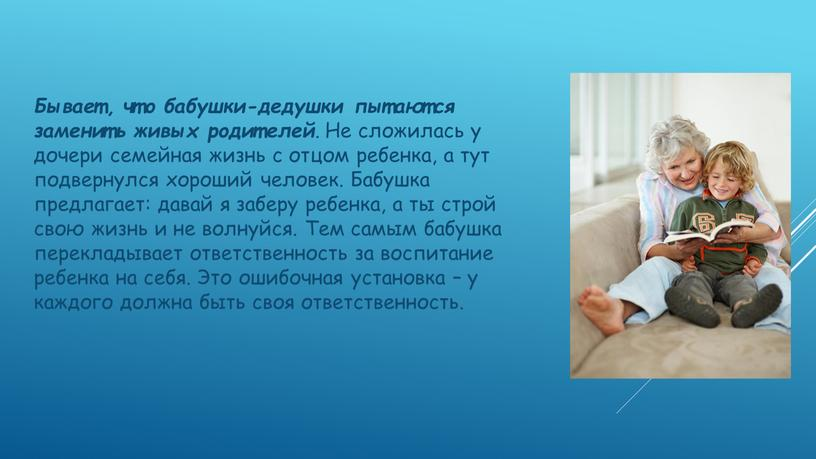 Бабушки и дедушки в жизни ребенка - роль бабушек и дедушек в воспитании - agulife.ru
