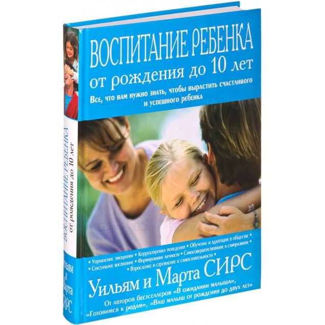 Основные моменты воспитания детей от 0 до 3 лет
