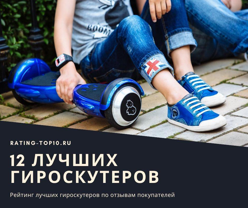 Лучшие гироскутеры для детей 2020: рейтинг топовых моделей