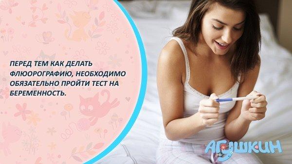 Флюорография мужа при беременности