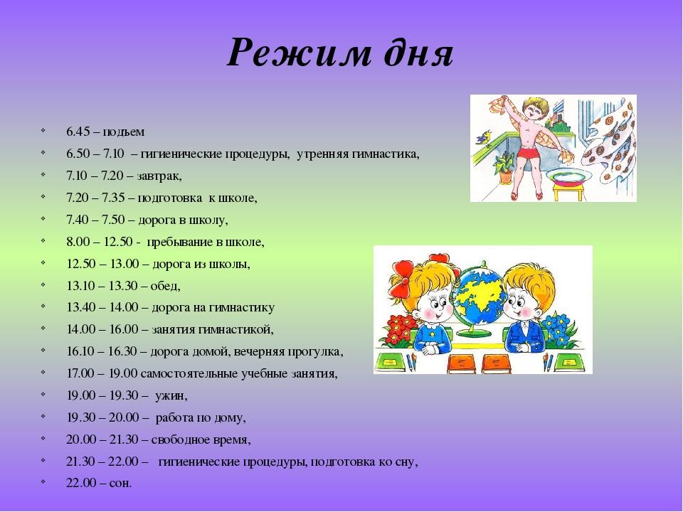 Гигиена детей и подростков. - презентация