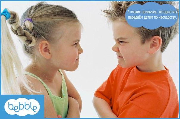 8 плохих привычек, которые мы прививаем детям