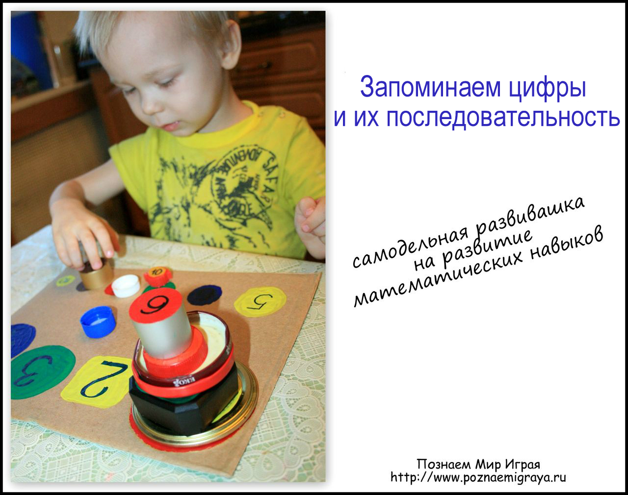 Игры для малышей