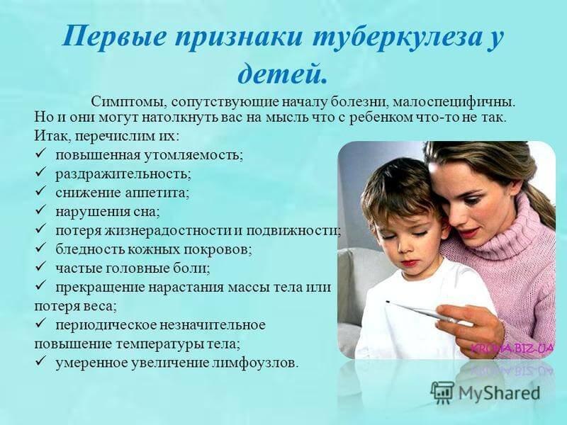 Первые симптомы туберкулеза у детей: диагностика на ранних стадиях, лечение и профилактика