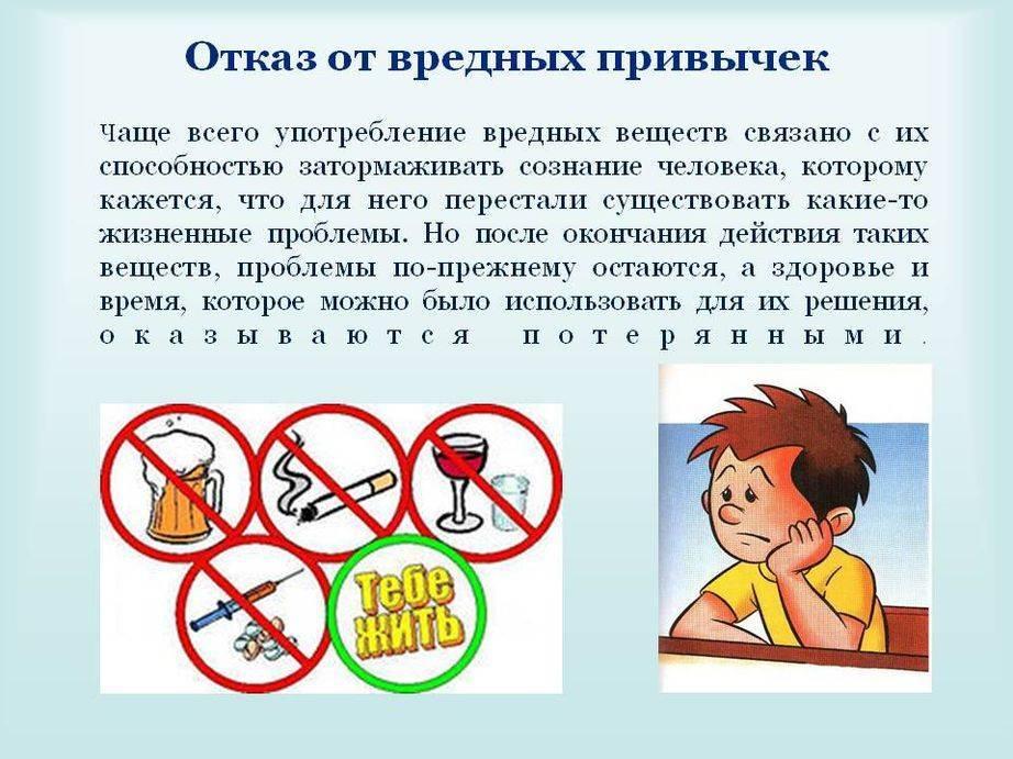 Как бороться с вредными привычками у детей