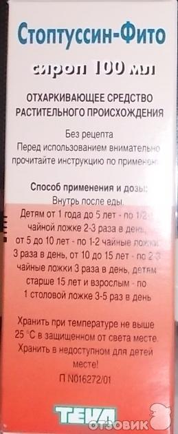 """От какого кашля стоптуссин фито. инструкция по применению капель и сиропа """"стоптуссин"""" для лечения кашля у детей. что входит в состав средства"""