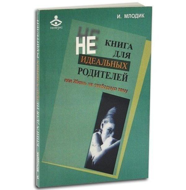 Читать онлайн «книга для неидеальных родителей»