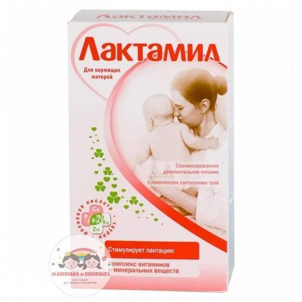 Витамины для кормящих мам после родов: какие лучше, мнение комаровского, отзывы