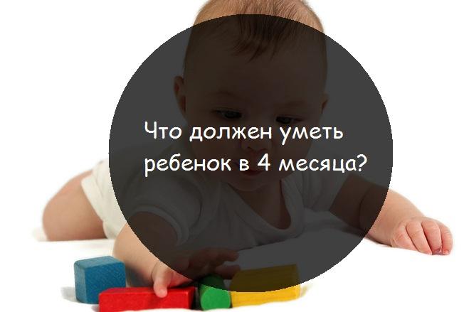 Уже многое умеем: нормы развития и питания ребенка в 4 месяца