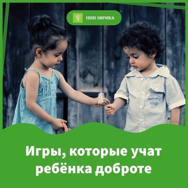 Игры, которые учат детей доброте