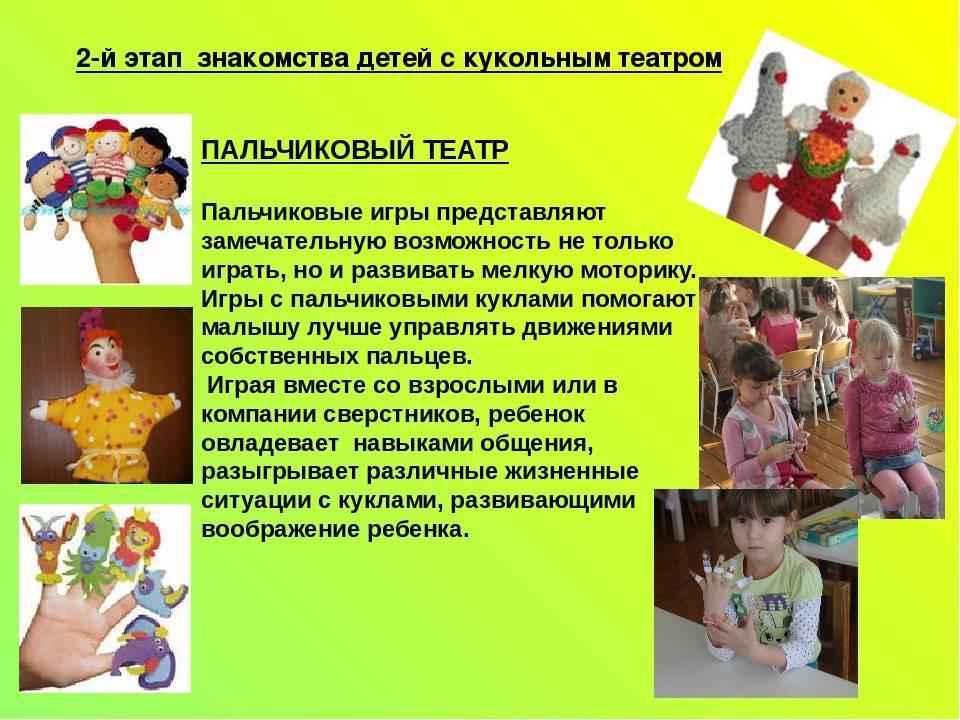 Приобщение ребенка к театру в дошкольном возрасте