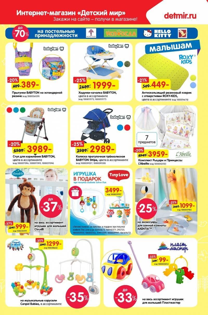 Детский мир - каталог товаров официального сайта интернет-магазина