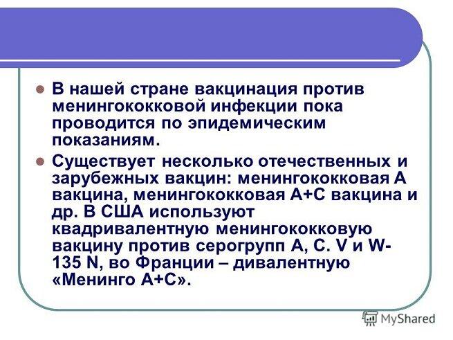 Прививка от менингококковой инфекции название вакцины — proinfekcii.ru