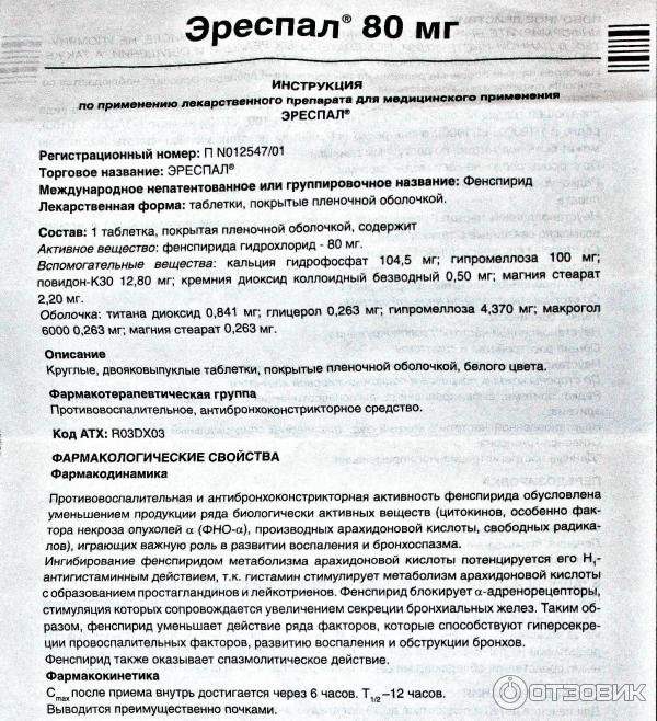 """Таблетки """"эреспал"""", 80 мг: инструкция по применению, состав, противопоказание, обзор аналогов, отзывы - druggist.ru"""