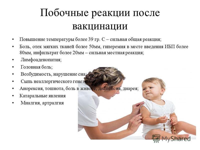 Прививка от дифтерии: побочные эффекты у взрослых и детей