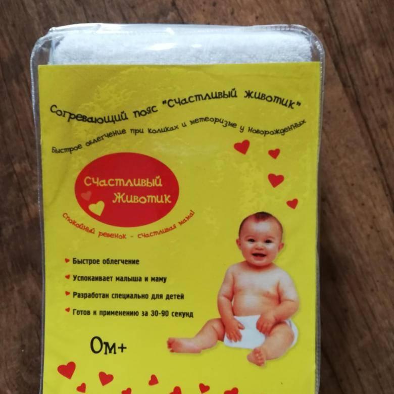 Пояс от коликов для новорожденных: какой купить, как пользоваться, цена и отзывы