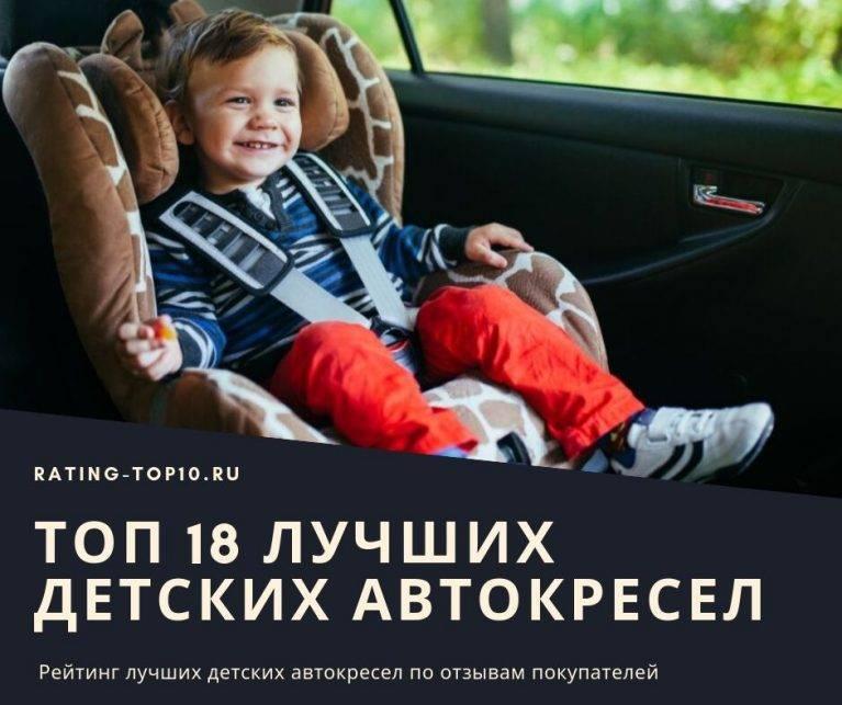 Рейтинг автокресел для детей от 9 до 36 кг (группа 1/2/3): топ 10 лучших