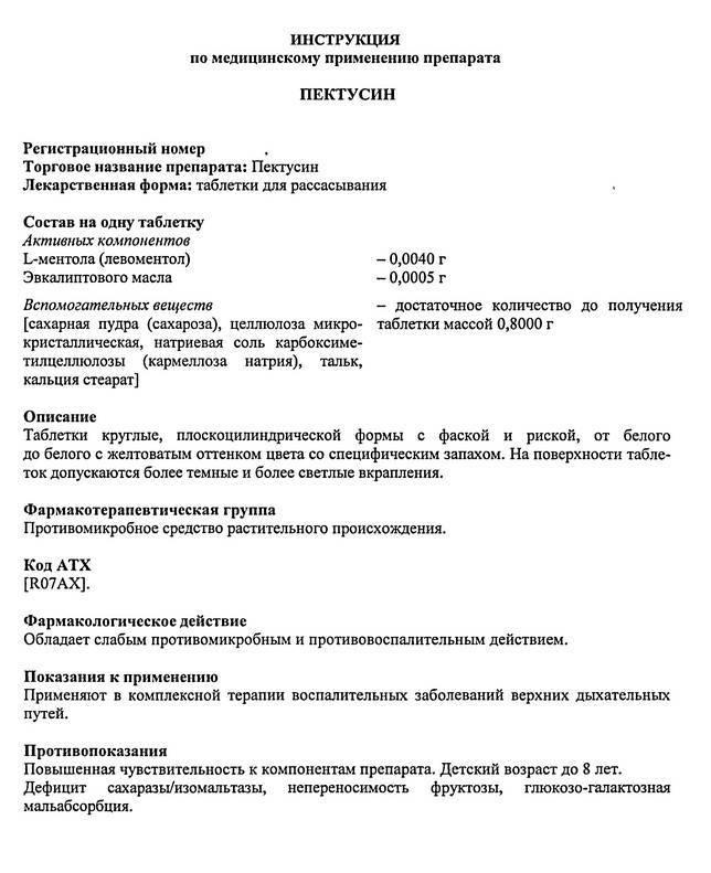 Пертуссин - инструкция по применению, аналоги, отзывы, цена