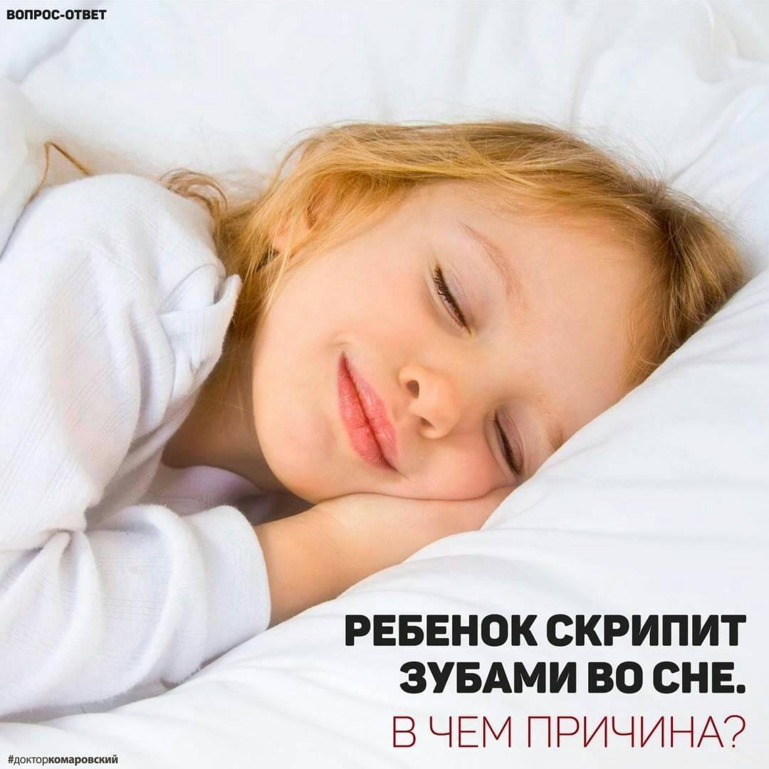 Комаровский о причинах почему ребенок скрипит зубами