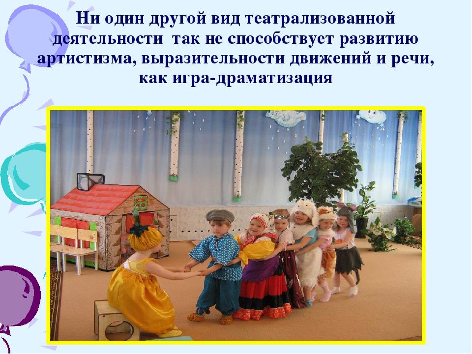 Проект в группе раннего возраста «театр в жизни малышей»