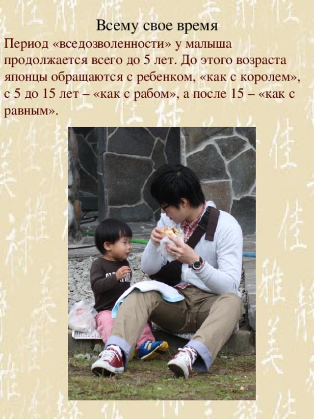 Японский метод воспитания ребенка
