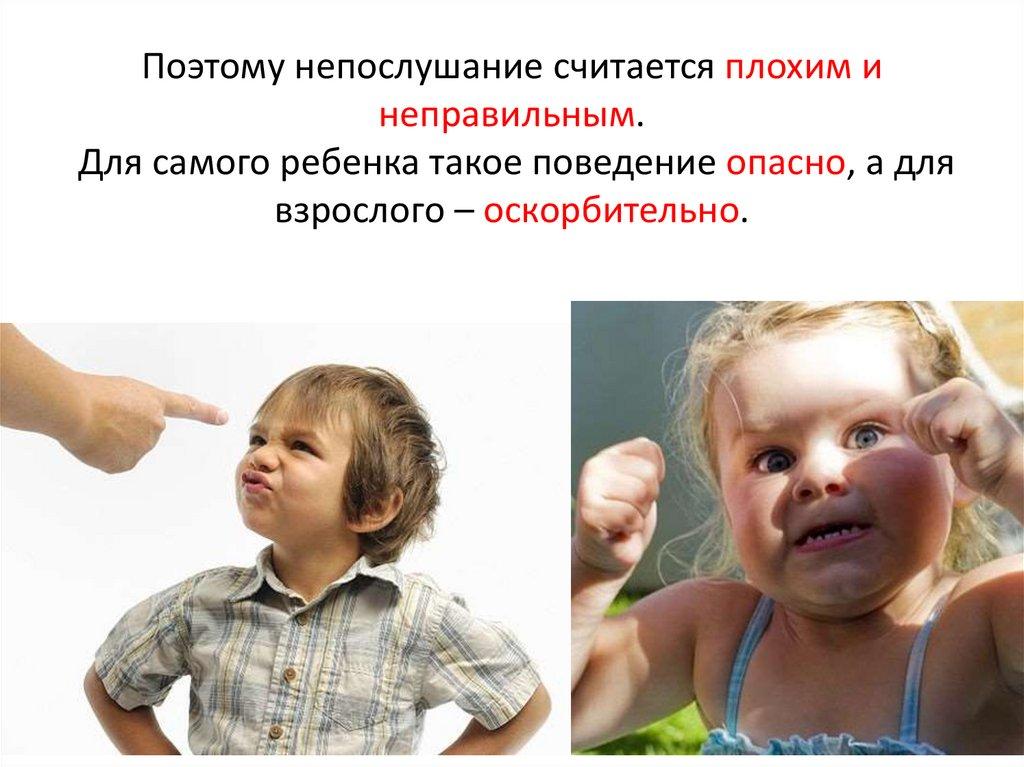 Родительская гостиная «непослушный ребёнок… что делать?»