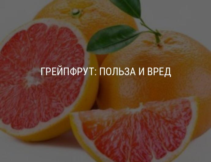 Грейпфрут при беременности | уроки для мам