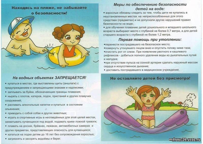 Меры по обеспечению безопасности детей на пляжах и в других местах массового отдыха на водоемах
